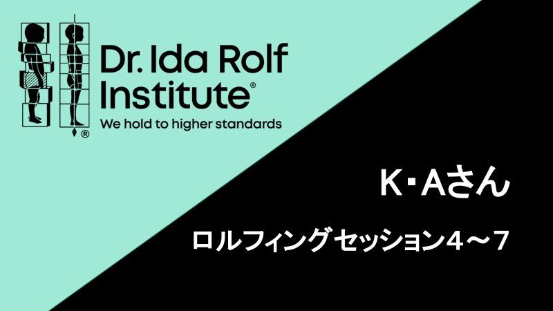 KA rolfing session 4-7